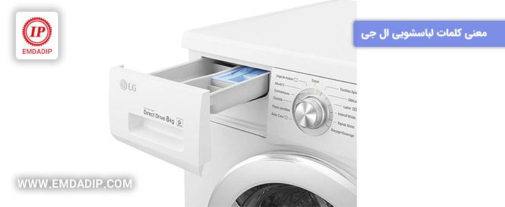 معنی کلمات روی ماشین لباسشویی ال جی