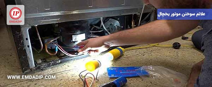 علائم سوختن موتور یخچال فریزر