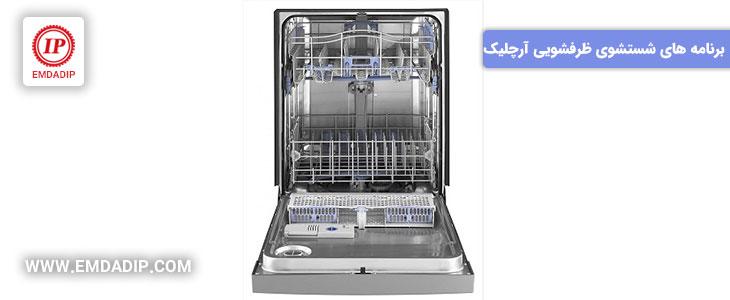 برنامه های شستشوی ماشین ظرفشویی آرچلیک