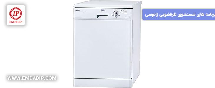 برنامه های شستشوی ماشین ظرفشویی زانوسی