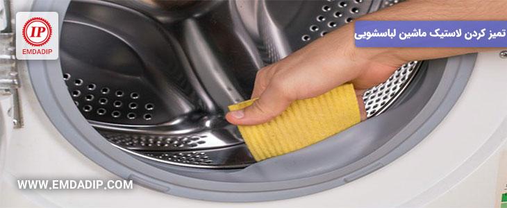 تمیز کردن لاستیک ماشین لباسشویی