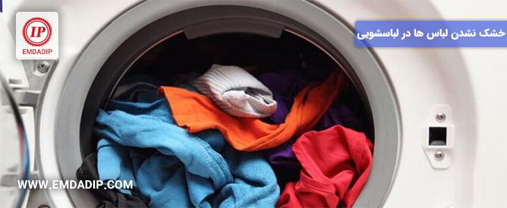 علت خشک نشدن لباس ها در لباسشویی