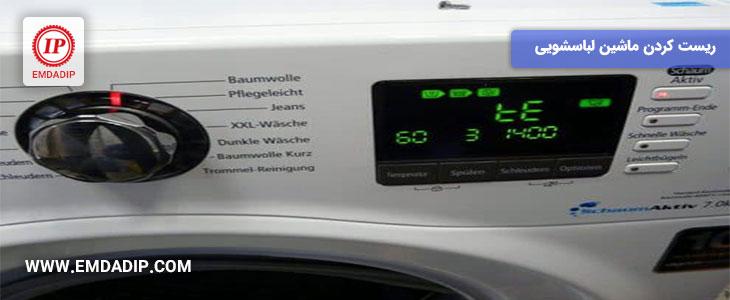 نحوه ریست کردن ماشین لباسشویی