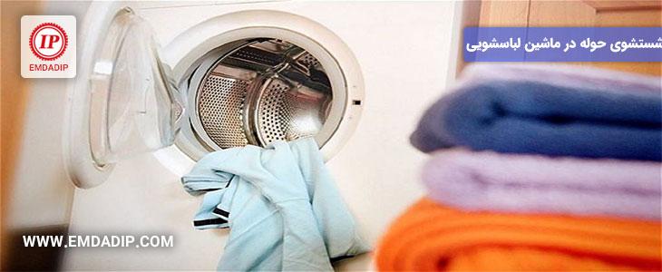 شستن حوله در ماشین لباسشویی