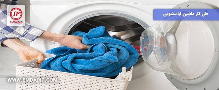 طرز کار ماشین لباسشویی