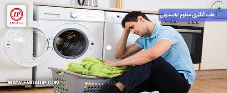 علت آبگیری مداوم ماشین لباسشویی