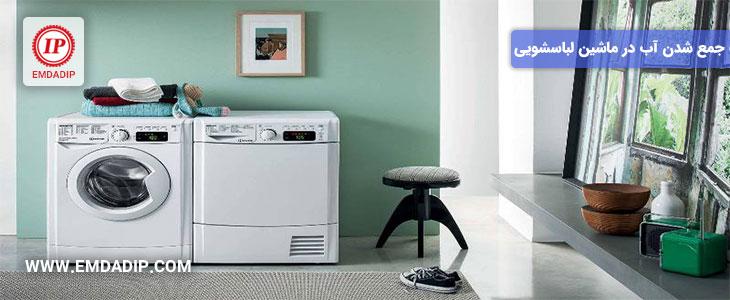 علت جمع شدن آب در ماشین لباسشویی