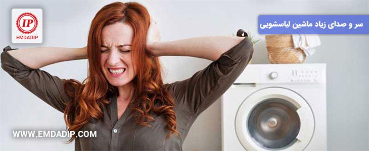 علت سر و صدای زیاد ماشین لباسشویی
