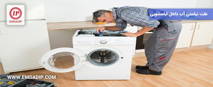 علت نیامدن آب داخل ماشین لباسشویی