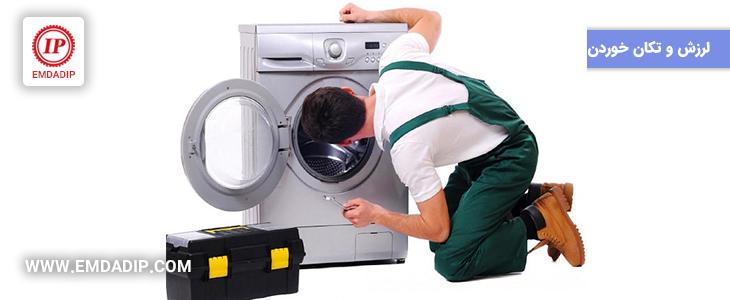 علت لرزش و تکان خوردن لباسشویی