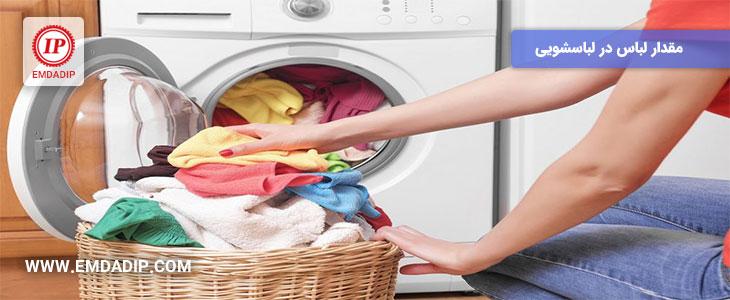 چه مقدار لباس در ماشین لباسشویی بریزیم؟
