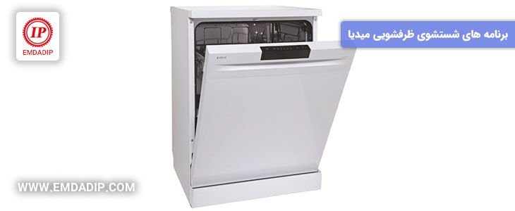 برنامه های شستشوی ماشین ظرفشویی میدیا