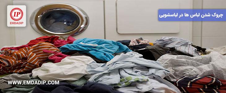 علت چروک شدن لباس ها در لباسشویی