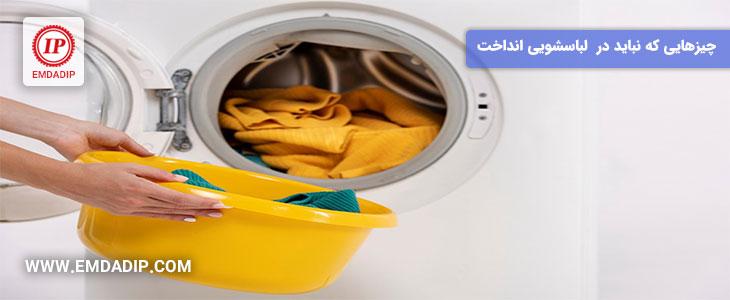 چیزهایی که نباید در لباسشویی انداخت