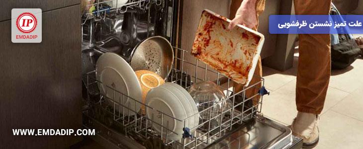 علت تمیز نشستن ماشین ظرفشویی