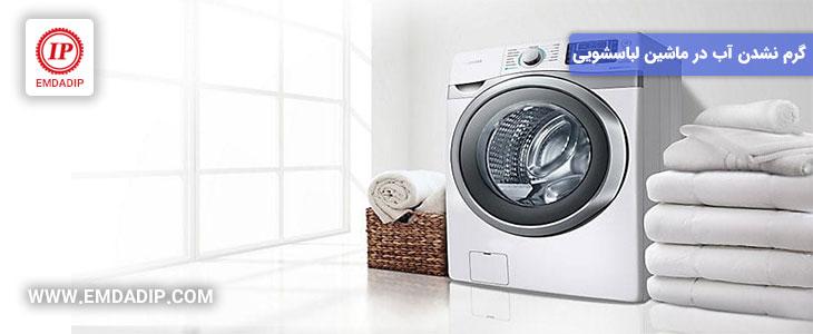 گرم نشدن آب در ماشین لباسشویی