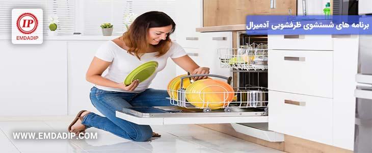 برنامه های شستشوی ماشین ظرفشویی آدمیرال