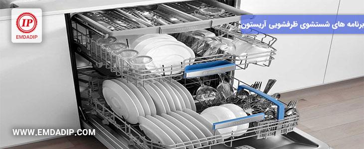 برنامه های شستشوی ماشین ظرفشویی آریستون