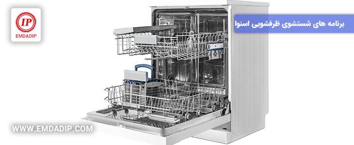 برنامه های شستشوی ماشین ظرفشویی اسنوا