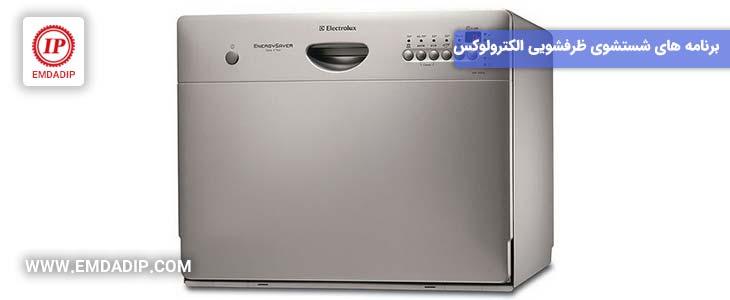 برنامه های شستشوی ماشین ظرفشویی الکترولوکس