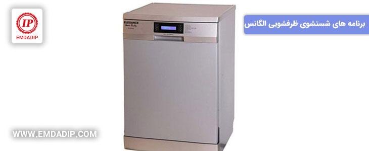 برنامه های شستشوی ماشین ظرفشویی الگانس