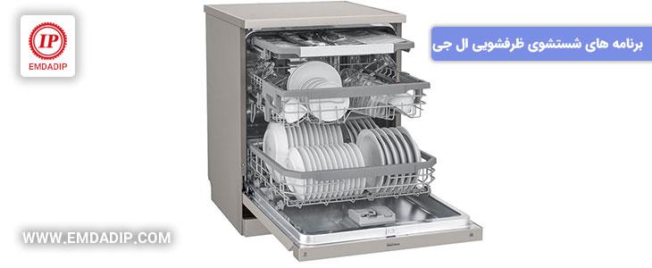 برنامه های شستشوی ماشین ظرفشویی ال جی