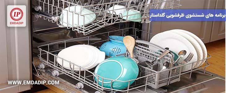برنامه های شستشوی ماشین ظرفشویی گلداستار