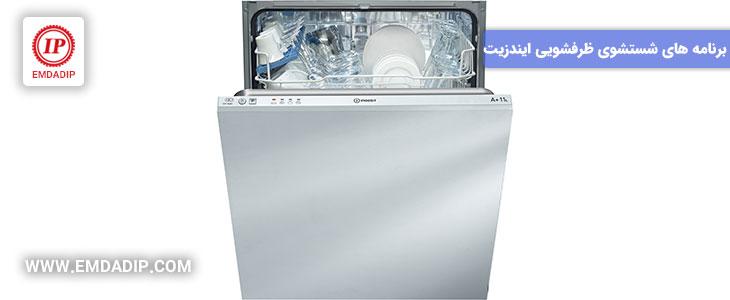 برنامه های شستشوی ماشین ظرفشویی ایندزیت