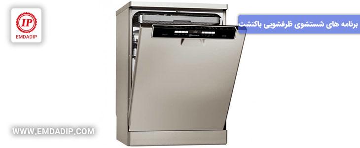 برنامه های شستشوی ماشین ظرفشویی باکنشت