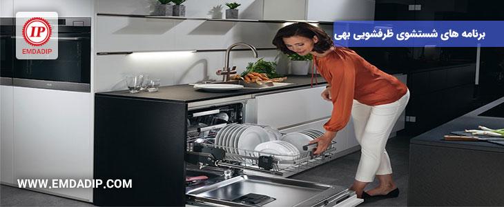 برنامه های شستشوی ماشین ظرفشویی بهی