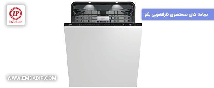 برنامه های شستشوی ماشین ظرفشویی بکو