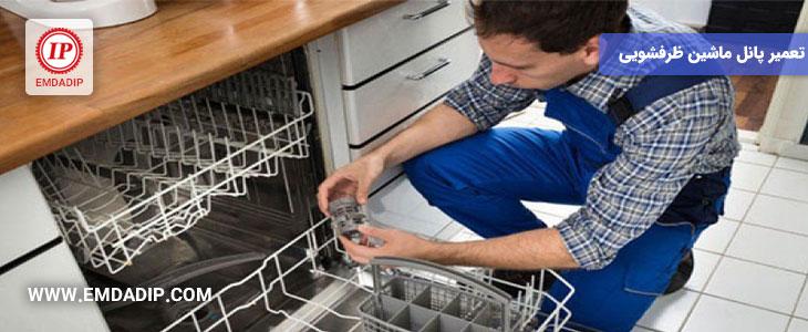 تعمیر پنل کنترل ماشین ظرفشویی