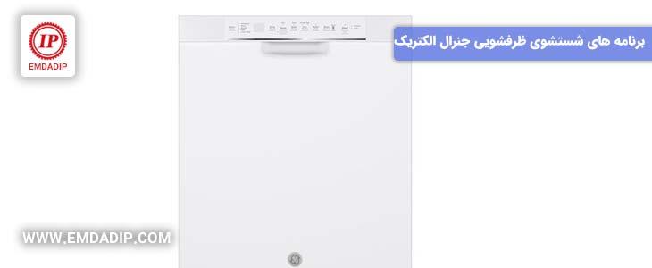 برنامه های شستشوی ماشین ظرفشویی جنرال الکتریک