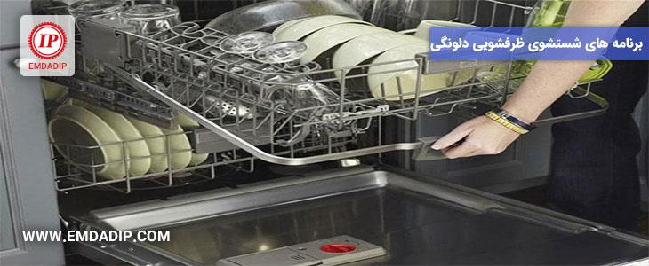 برنامه های شستشوی ظرفشویی دلونگی