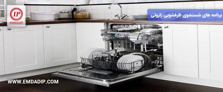 برنامه های شستشوی ماشین ظرفشویی زاروتی