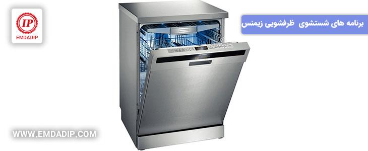 برنامه های شستشوی ماشین ظرفشویی زیمنس