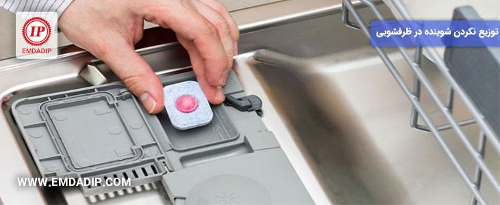 علت توزیع نکردن شوینده در ظرفشویی