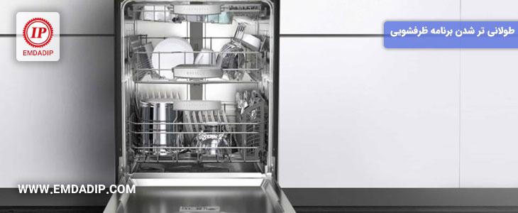 علت شستشوی طولانی ماشین ظرفشویی