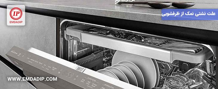 علت نشتی نمک ماشین ظرفشویی