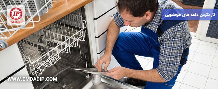 کار نکردن دکمه های ماشین ظرفشویی
