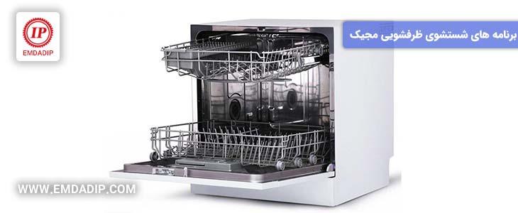 برنامه های شستشوی ماشین ظرفشویی مجیک