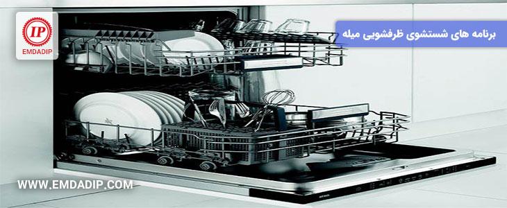 برنامه های شستشوی ماشین ظرفشویی میله
