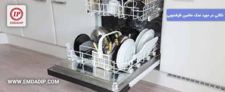 دانستنی های نمک ماشین ظرفشویی