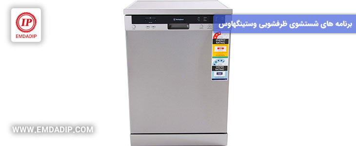 برنامه های شستشوی ماشین ظرفشویی وستینگهاوس
