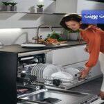 برنامه های شستشوی ماشین ظرفشویی وست پوینت