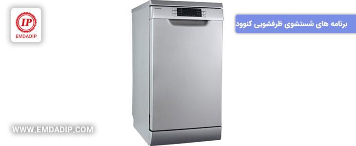برنامه های شستشوی ماشین ظرفشویی کنوود