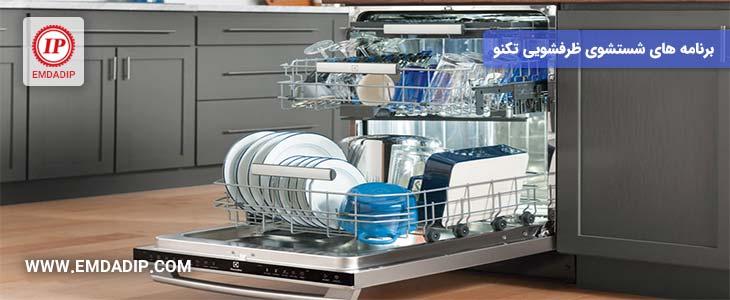 برنامه های شستشوی ماشین ظرفشویی تکنو
