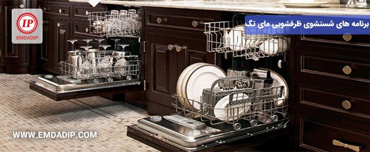 برنامه های شستشوی ماشین ظرفشویی مای تگ