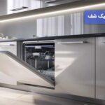 برنامه های شستشوی ماشین ظرفشویی مجیک شف