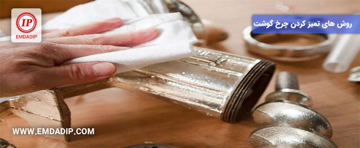 کاربردی ترین و بهترین روش های تمیز کردن چرخ گوشت